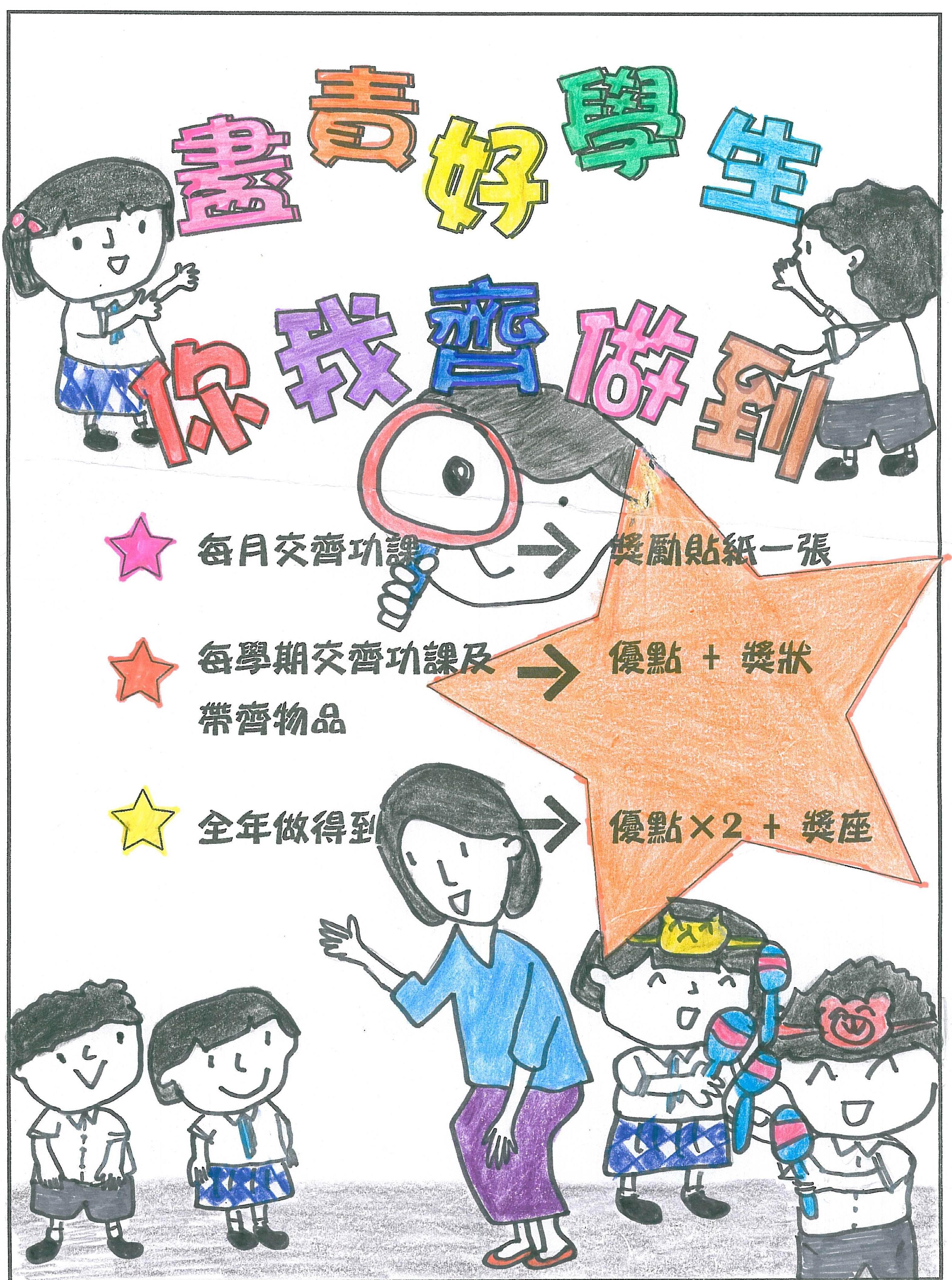 「尽责好学生」海报设计比赛